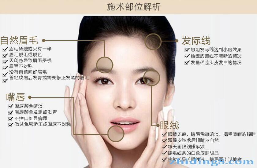 半永久性韩式眉毛|韩式半永久纹眉